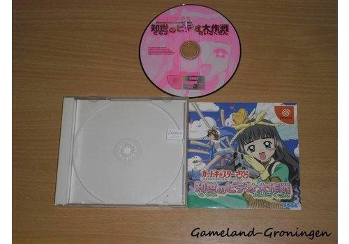 Cardcaptor Sakura Tomoyo No Video Daisakusen (Compleet, NTSC-J)