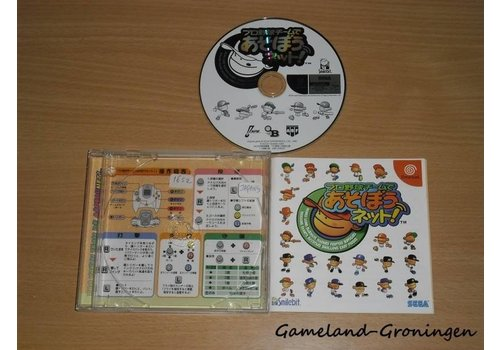 Pro Yakyu Team De Asobounet (Complete, NTSC-J)
