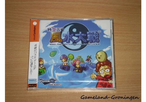 Wind and Water Puzzle Battles (NTSC-J)