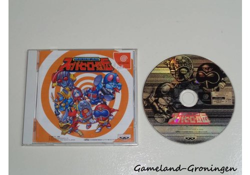Super Hero Retsuden (Compleet, NTSC-J)