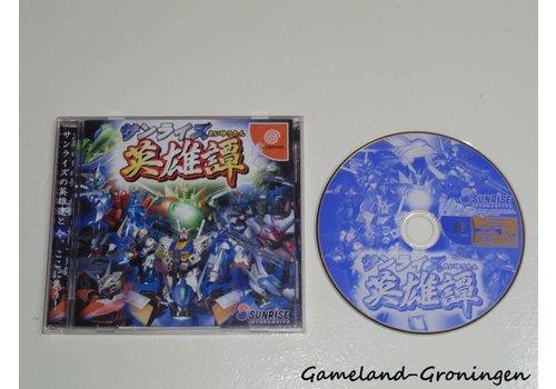 Sunrise Eiyuutan (Complete, NTSC-J)