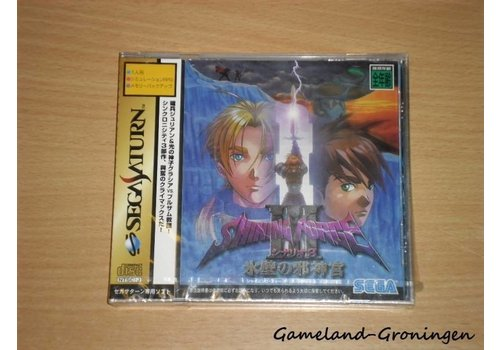 Shining Force III Scenario 3 (NTSC-J)