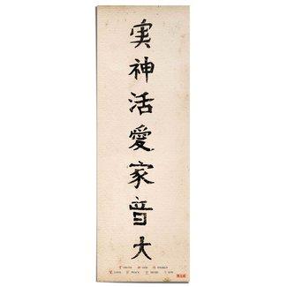 Poster Japanische Schrift