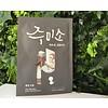 Hello Skin Jumiso Water Splash Mask - 26 ml