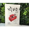 Hello Skin Jumiso First Skin Lightening Mask - 26 ml