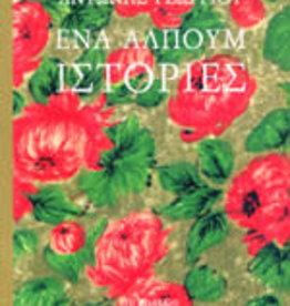Georgiou Antonis (Αντώνης Γεωργίου) Eνα άλπουμ ιστορίες