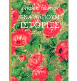 GEORGIOU Antonis Eνα άλπουμ ιστορίες