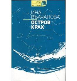 Ина Вълчанова Ostrov Krakh (Остров Крах)