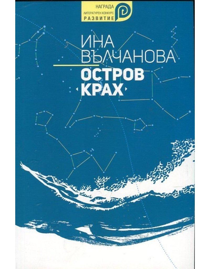 Ostrov Krakh (Остров Крах)