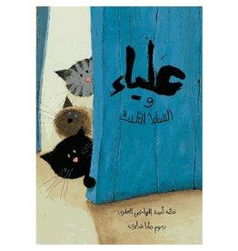 Alya wa al qitat athalath (Alya et les trois chats)