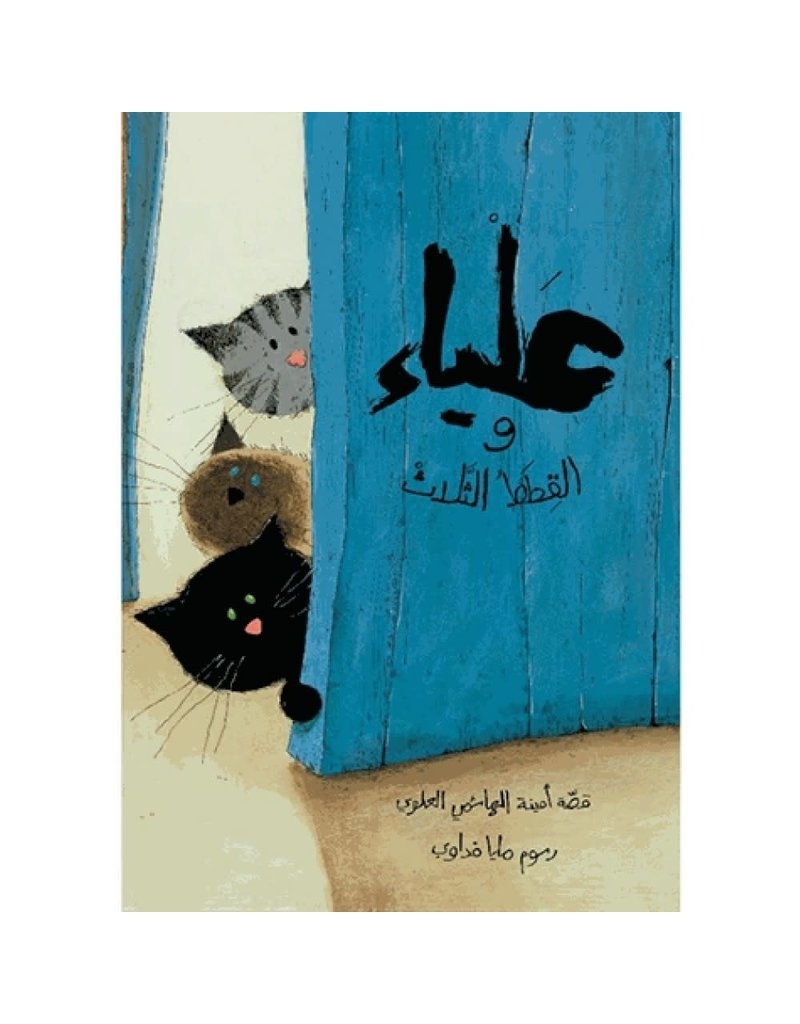 Alya wa al qitat athalath (Alya et les trois chats - version arabe)