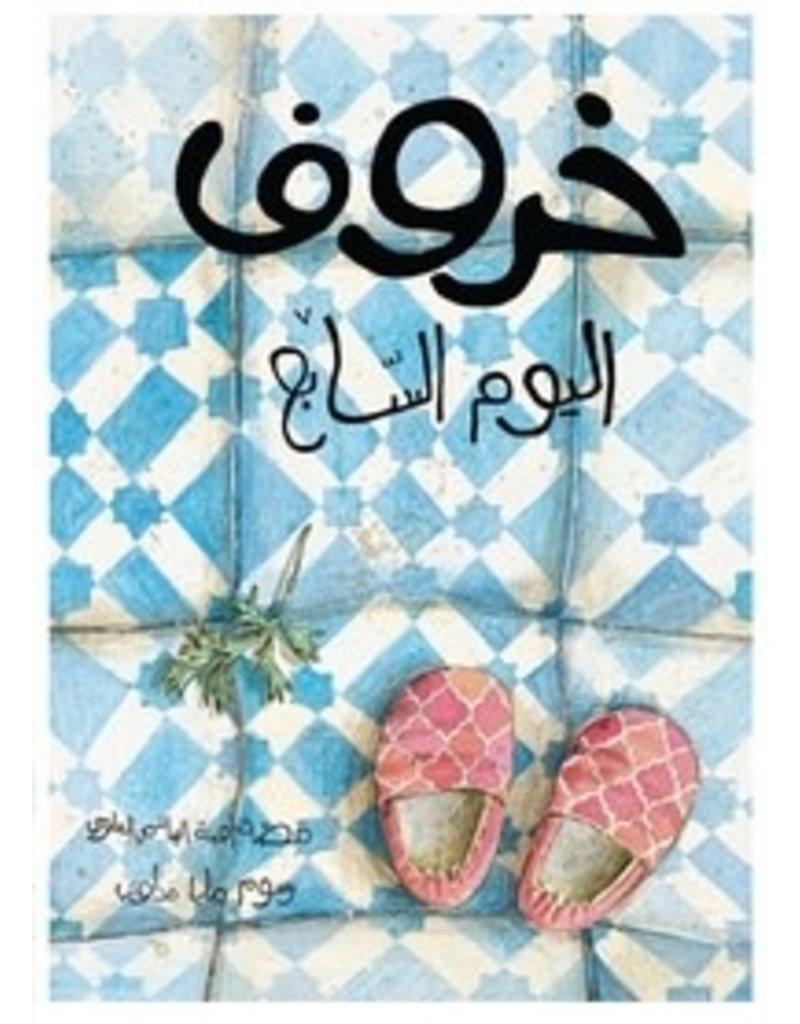 """Kharouf Al Yawm Assabei (""""Le Mouton du septième jour"""" en arabe)"""