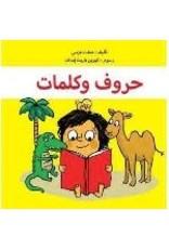 Hourouf wa kalimates (Des lettres et des mots)