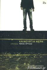 Kainourgia mera