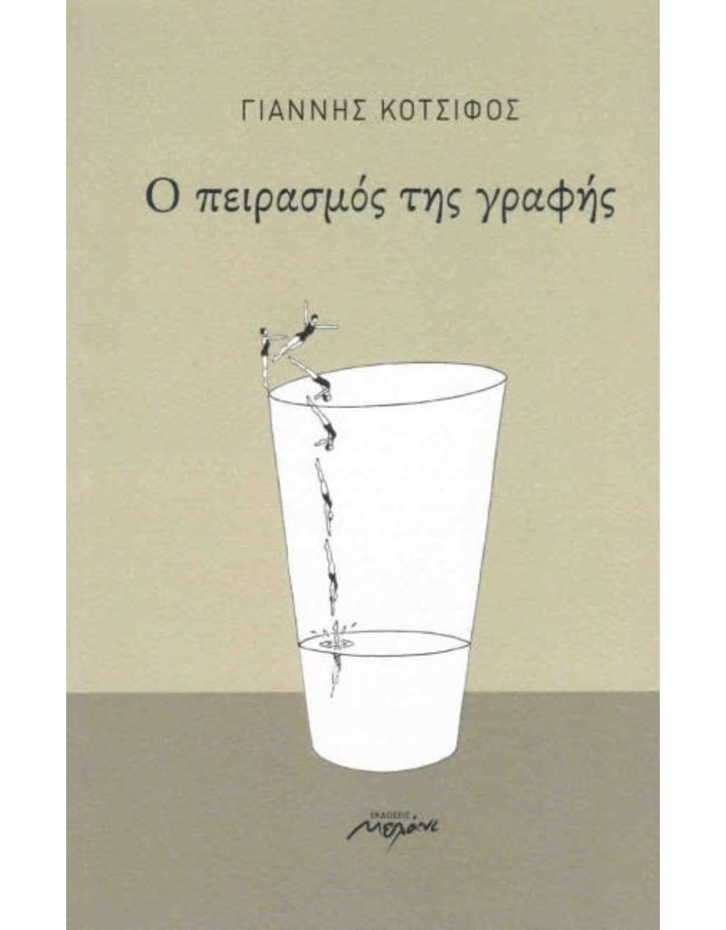 KOTSIFOS Yannis Ο ΠΕΙΡΑΣΜΟΣ ΤΗΣ ΓΡΑΦΗΣ