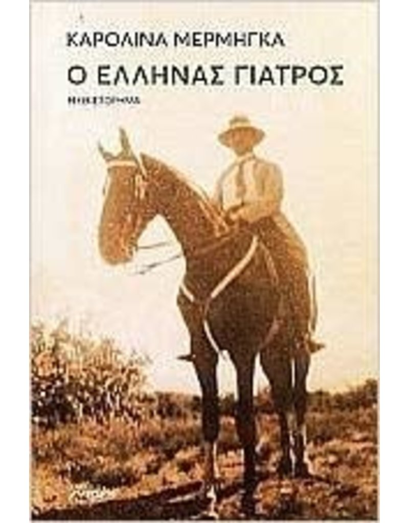 Ο Έλληνας γιατρός (O Éllinas yiatrós)