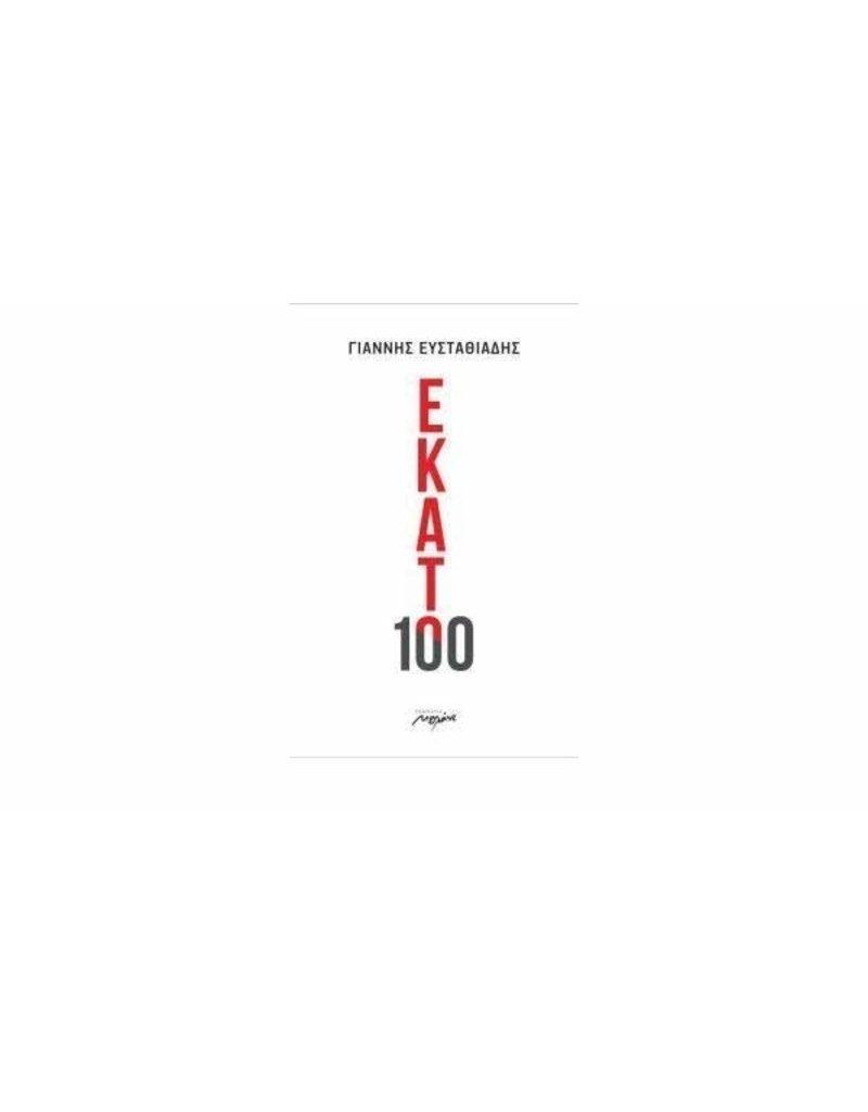 ISTATHIADIS Yannis ΕΚΑΤΟ 100