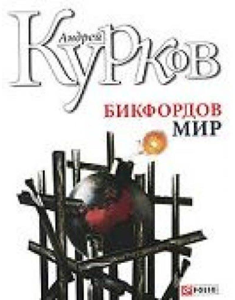 KURKOV Andrei Бикфордов мир (Bikfordov mir)