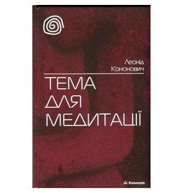 Тема для медитації - ювілейне видання