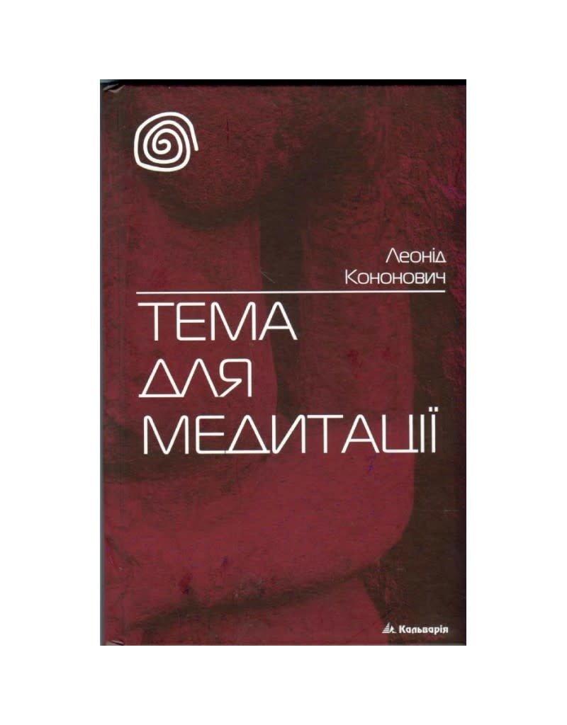 Тема для медитації - ювілейне видання (Theme for Meditation, Leonid Kononovych)