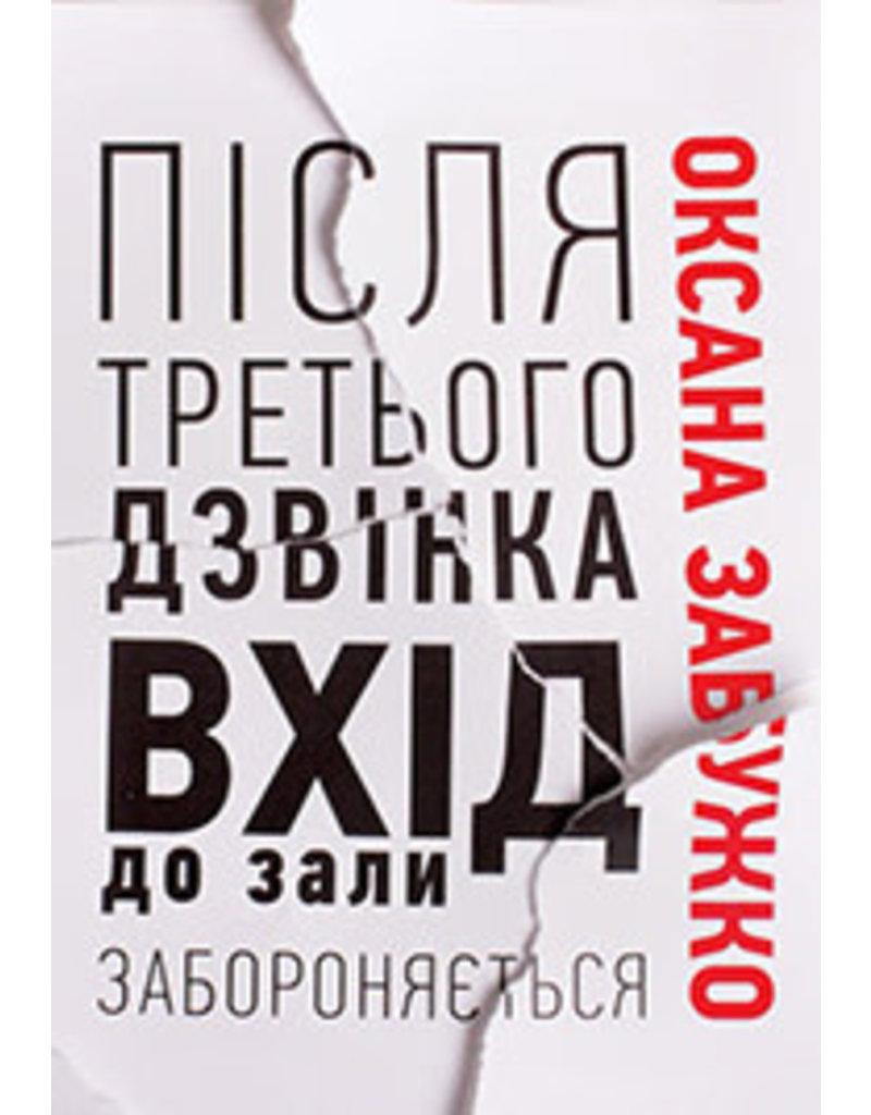 Після третього дзвінка вхід до зали забороняється (Pislya tretioho dzvinka vkhid do zaly zaboronyaetsya / After the third ring, no one will be seated)
