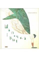 Шапочка і кит - Бабкіна Катерина ( Shapochka і kit
