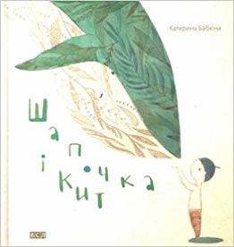 Шапочка і кит - Бабкіна Катерина