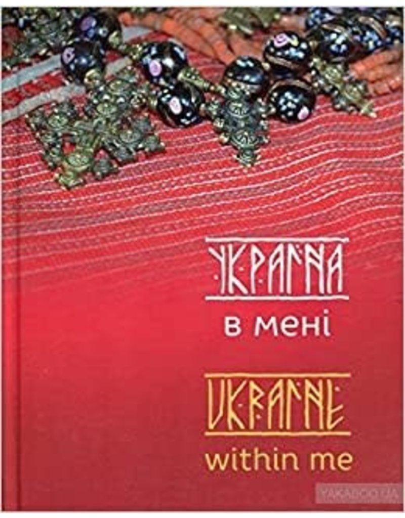 Ukraine within me. Україна в мені (EN-UK)