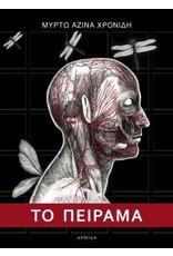 To Peirama