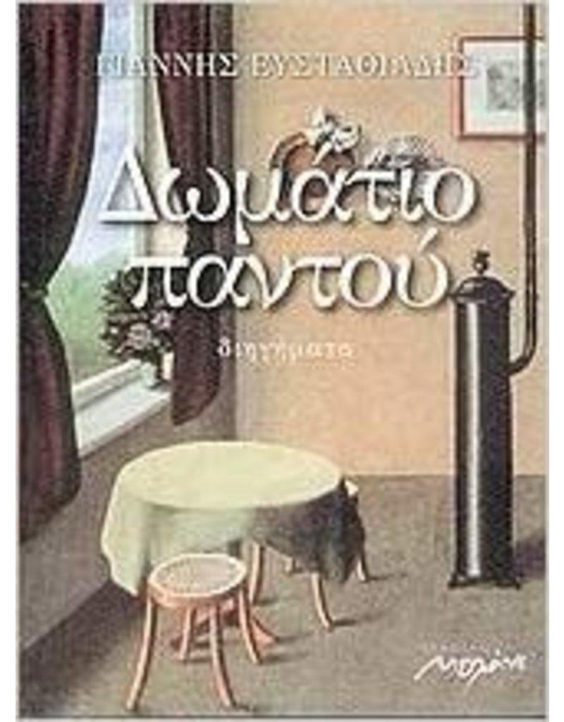 ISTATHIADIS Yannis Domátio pantoú Δωμάτιο παντού