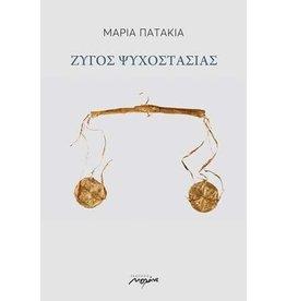Zigos Psikhostasias ΖΥΓΟΣ ΨΥΧΟΣΤΑΣΙΑΣ
