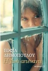 DIMOPOULOU Sofia Η ζωή απέναντι (I zí apénant