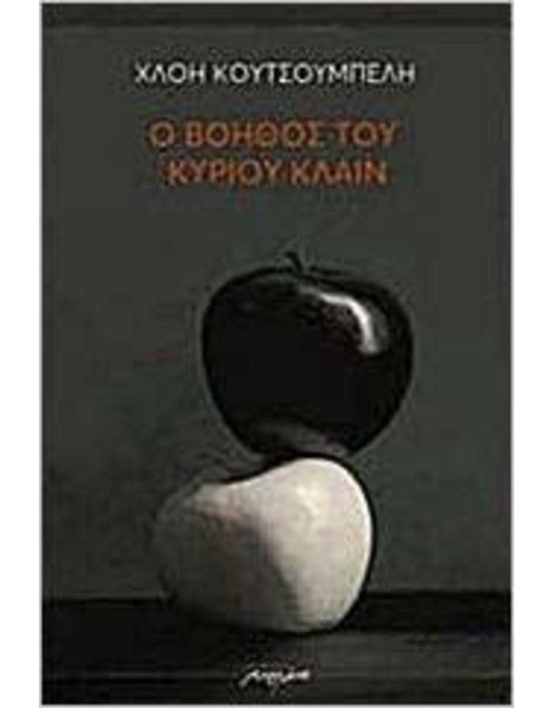 Ο βοηθός του κυρίου Κλάϊν (O vithós tou kiríou Kláïn)