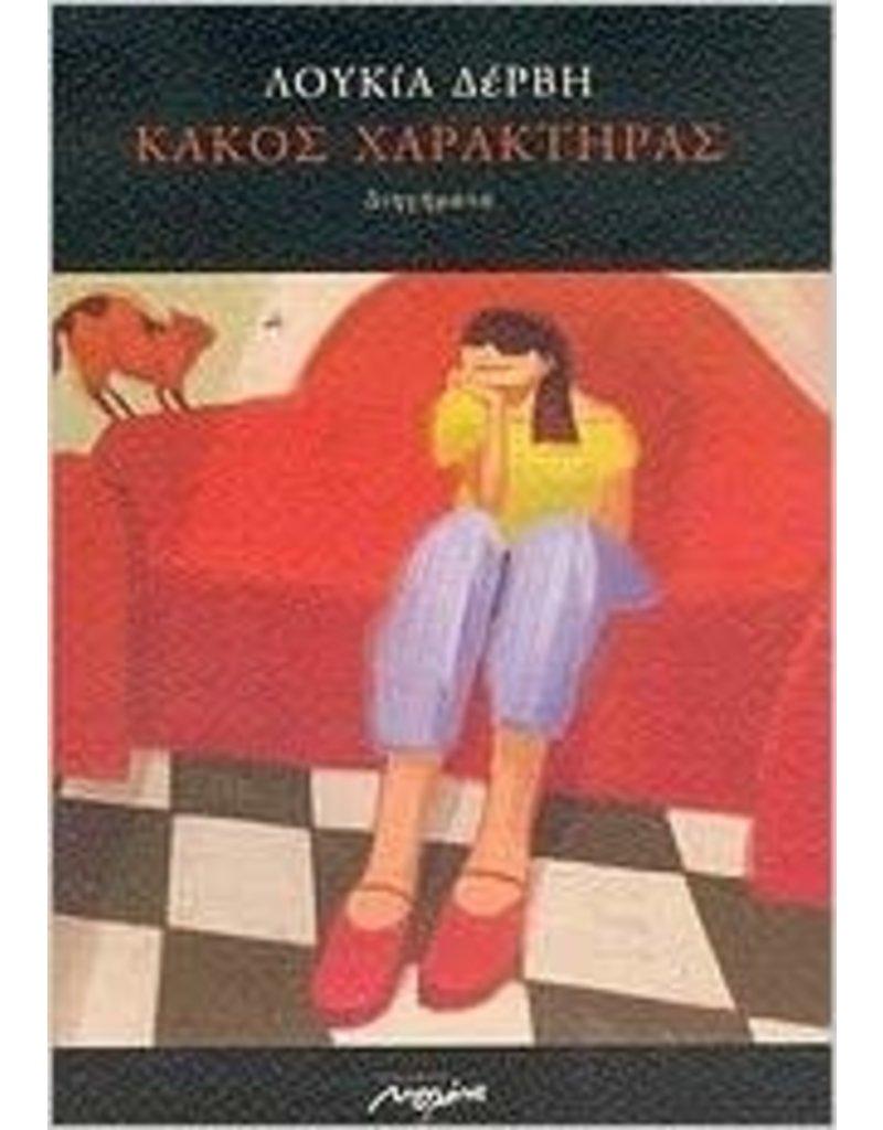 Κακός χαρακτήρας (Kakós kharaktíras)