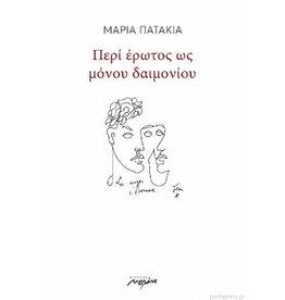 PΑΤΑΚΙΑ Μaria Peri erotos os monou daimoniou