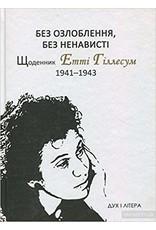 Без озлоблення, без ненависті. Щоденник Етті Гіллесум, 1941-1943 (Bez ozloblennja, bez nenavystі. Ščodennyk Ettі Hіllesum, 1941-1943)