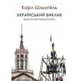 Український виклик. Відкриття європейської країни - Карл Шльоґель (Entscheidung in Kiew - Schlögel Karl)