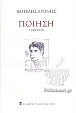 ΧΡΟΝΗΣ: ΠΟΙΗΣΗ 1999-2020 (ΣΚΛΗΡΟΔΕΤΗ ΕΚΔΟΣΗ)