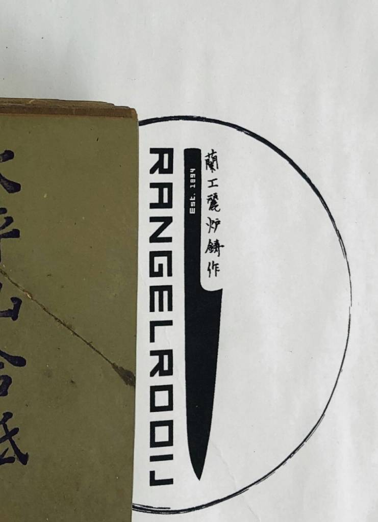 Morihei Ohira yama Asagi Natural Stone Finish no. 760