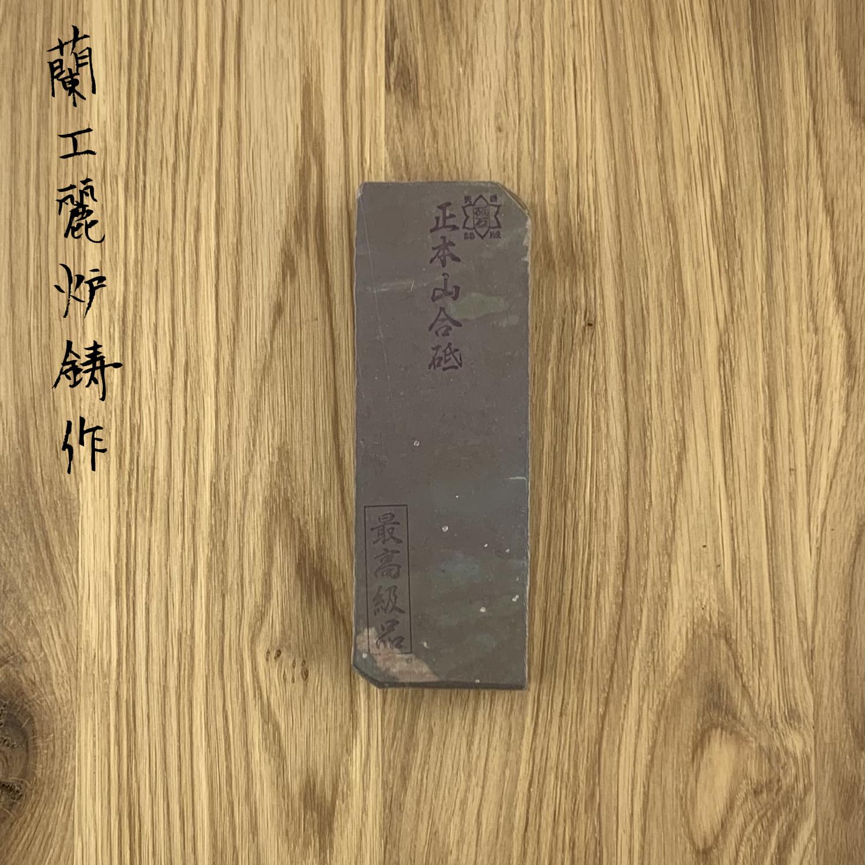 Morihei Awase Do Natural Stone Finish nr. 1962