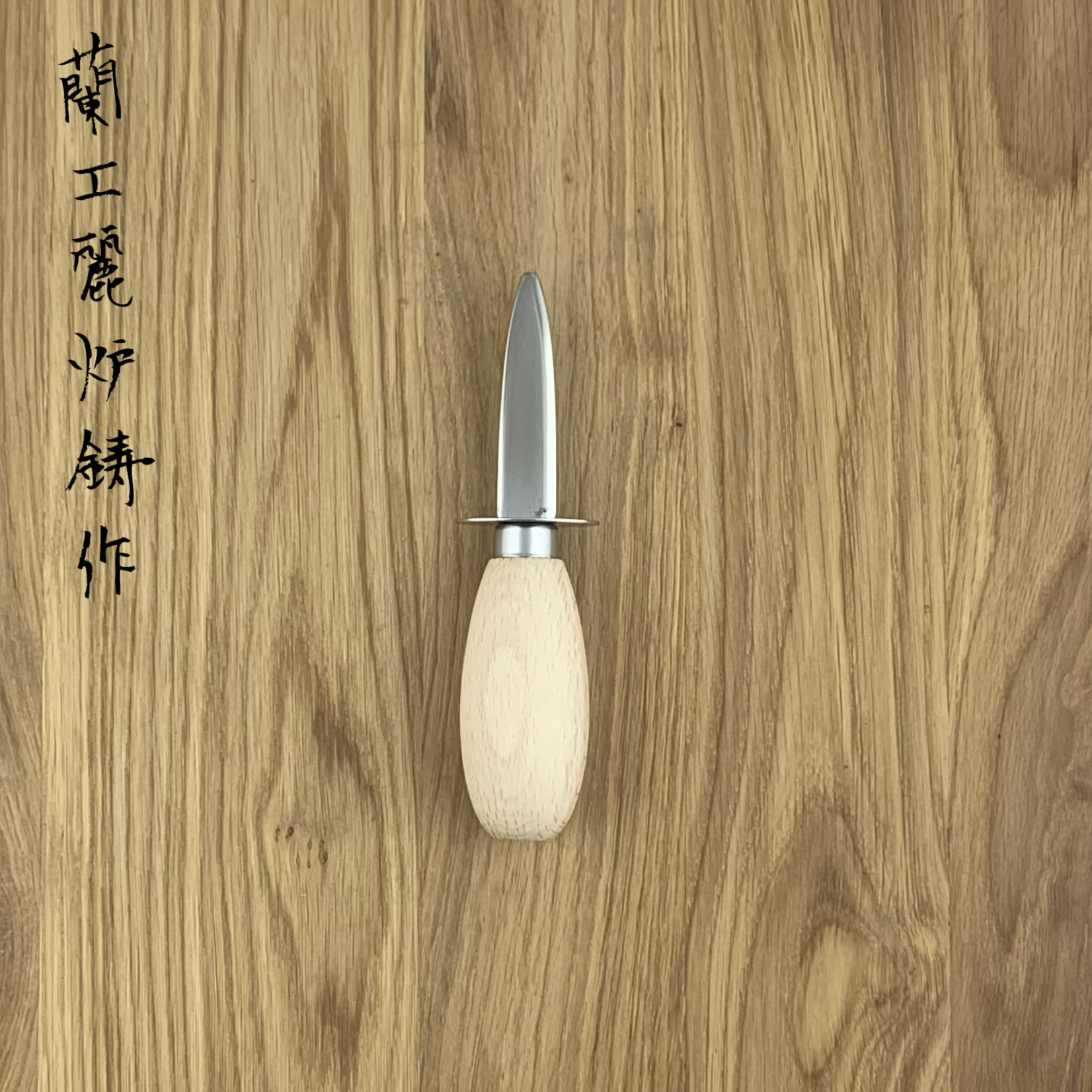 SAKAI TAKAYUKI Oyster knife Round wood 09242