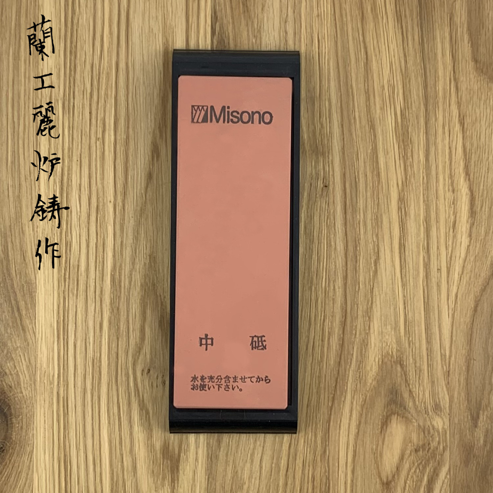MISONO wetsteen T-2 #1000