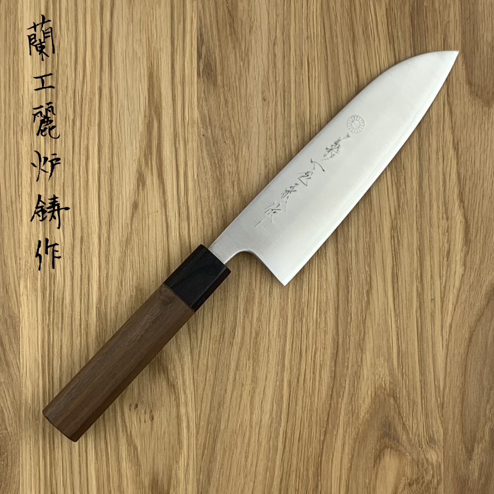 KIKUICHI Ginsan Sanmai Walnoot Heft Santoku 165mm