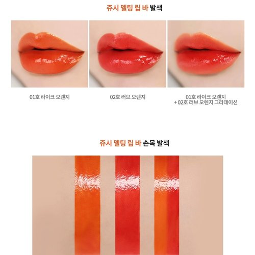 Innisfree Juicy Melting Lip Bar
