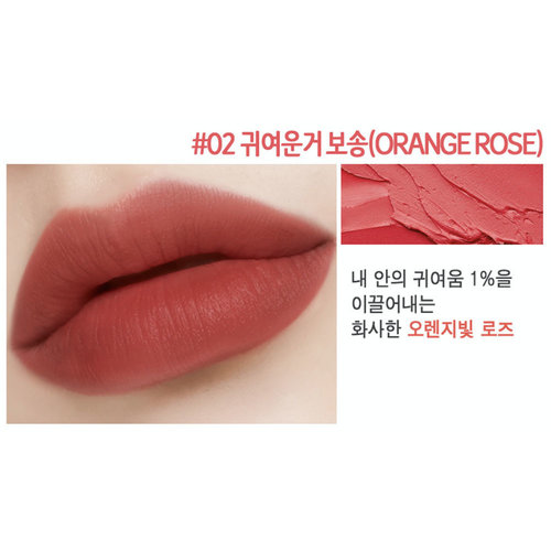 MACQUEEN Air Kiss Lip Stick