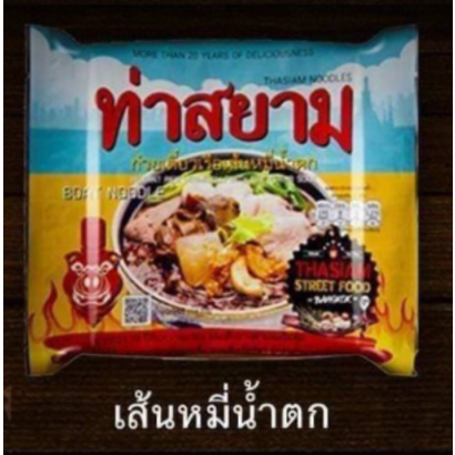 ThaSiam BOAT NOODLE Instant rijstvermicelli met gekruide soep 140g