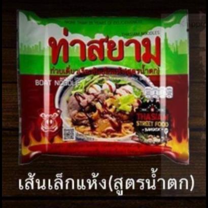 ThaSiam BOAT NOODLE Instant droge rijstnoedel Nam Tok 140g