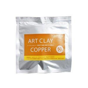 Art Clay Silver Art Clay Copper 50 gram