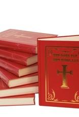 WITBAARD Sinterklaasboek extra dik (350 pagina's)