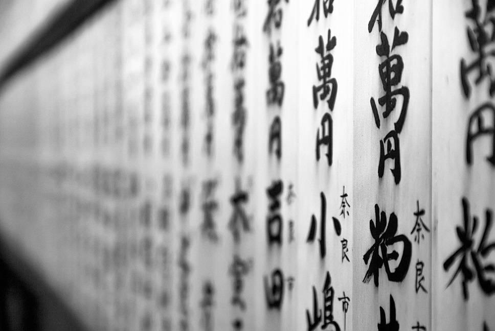 Japanse theeceremonie – chadô – cha no yu